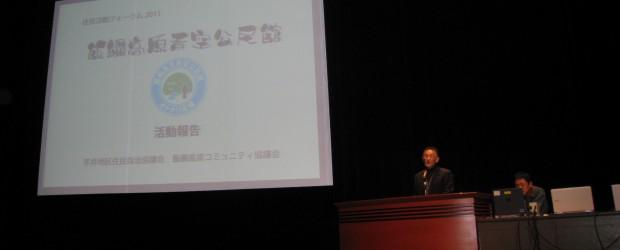 10月25日(火)、若里市民文化ホールで市内各地の住民自治協議会の方が一同に会し、「住民活動フォーラム2011」が 開催されました。  フォーラムの第1部では代表の市内5地区の住民自治協議会からの活動発表が行われ、芋井...