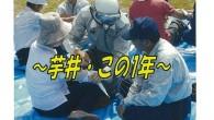 早いもので2012年もあとわずかとなりました。 そこで、今年1年の芋井の出来事を住民自治協議会の事業を中心に写真で振り返ってみました。 2月10日 台湾から学生受入れ  台湾の大学生が「ウィンターキャンプ」として芋井を...