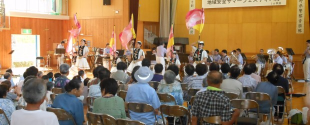 """8月17日(土)、芋井小学校体育館で『地域安全サマーフェスティバルⅰn芋井』が開催されました。 今年は、""""地域安全""""をテーマに、北信雑技団の皆さんによる消費者トラブル防止の寸劇「もうかります詐欺」、長野県警察音楽隊のみな..."""