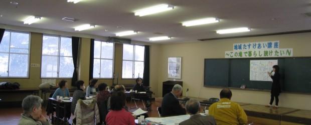 1月22日(木)に芋井農村環境改善センター2Fホールにて『地域たすけあい講座~この地で暮らしたい~』が開催されました。  当日の会場には、「地域を住みやすく・・・」と願う大勢の皆さんにお越しいただきました。 ...