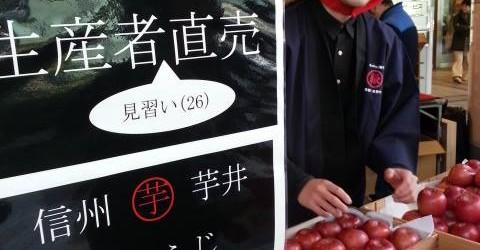 12月19日(土)にJR有楽町駅前で催された「東京交通会館マルシェ」に出店し、芋井産のりんご(サンふじ)を 販売しました。北風が強く寒い日であったにもかかわらず、たくさんの方に足を運んでいただき、約180キロが完売 しま...