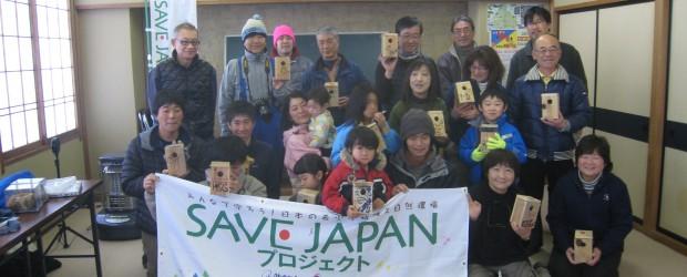 2月7日(土)の10:00から、改善センターの和室で『SAVE JAPANNプロジェクト2015』自然環境体験として巣箱づくりなどを行いました。 この体験会ではNPO法人ecology&eco-lives信州の皆さんが中...