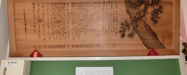 今年復元披露した、「笹峰天神社俳額」を芋井公民館玄関ホールに展示をしました。 多くの方からお力添えをいただき俳額を復元することができました。 公民館にお越しの際には、ご覧いただければ幸いです。
